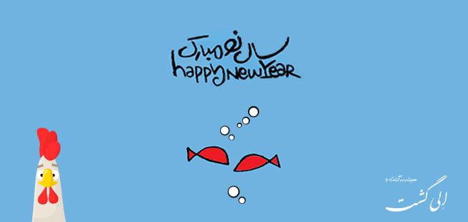 سال نو مبارک
