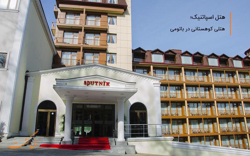 هتل all باتومی مانند هتل اسپاتنیک