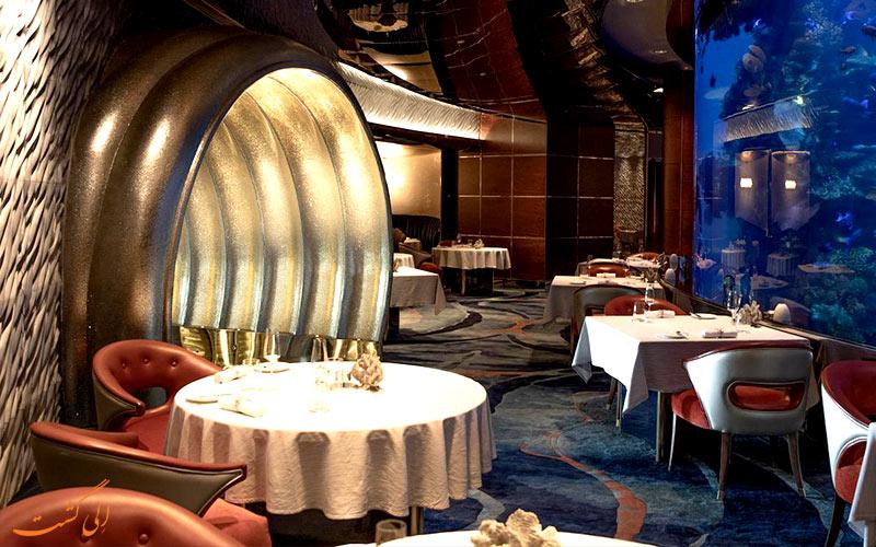 رستوران آکواریومی برج العرب دبی