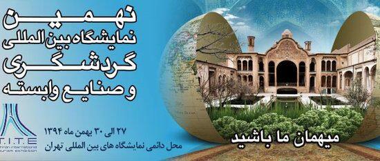آغاز نمایشگاه بین المللی گردشگری ایران
