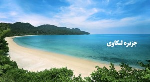 جزیره ی لنکاوی