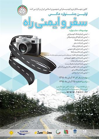 اولین جشنواره سفر و ایمنی راه