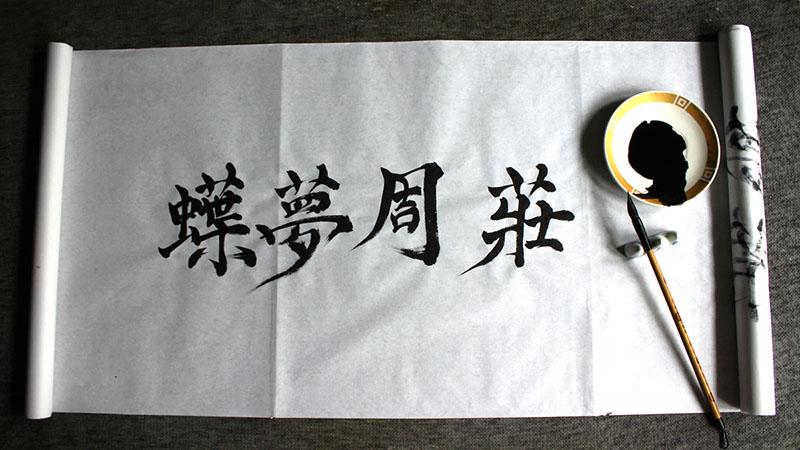 خطاطی چینی