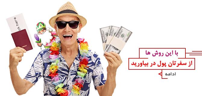 پول درآوردن در سفر