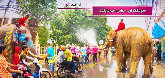 جشن آب تایلند