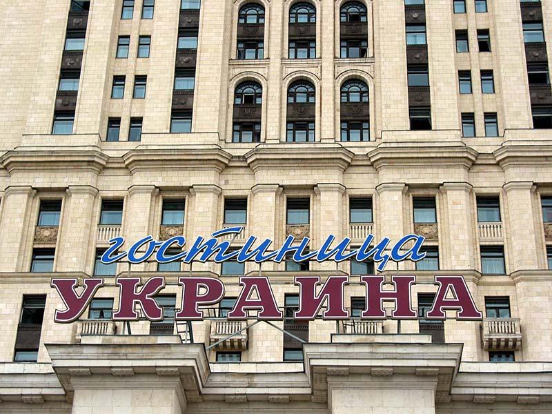 هتل دوشکین | هفت خواهر مسکو