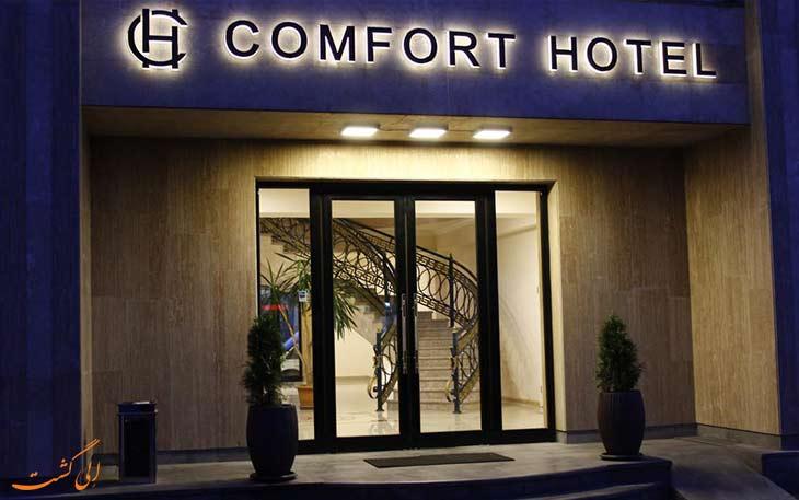 هتل کامفورت، از بهترین هتل های ایروان ۳ ستاره