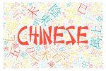 جملات پر کاربرد چینی در سفر به چین