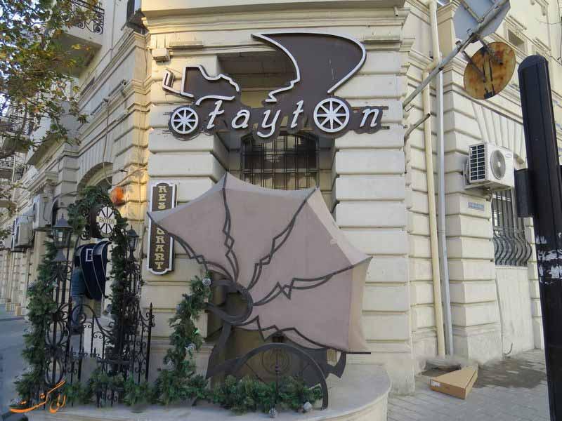 رستوران فایتون در باکو