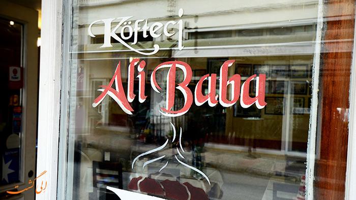 رستوران Köfteci Ali Baba