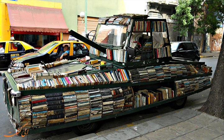 کتابخانه آرما دی اینستراکی