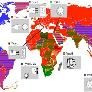 پریز برق در دنیا