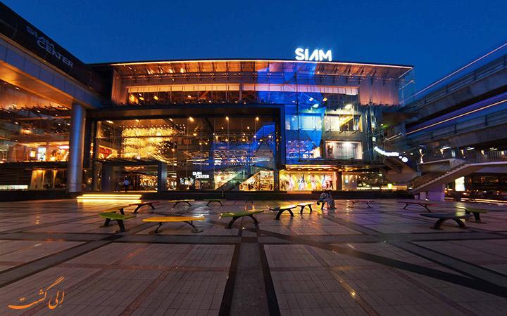 مرکز خرید سیام سنتر در بانکوک