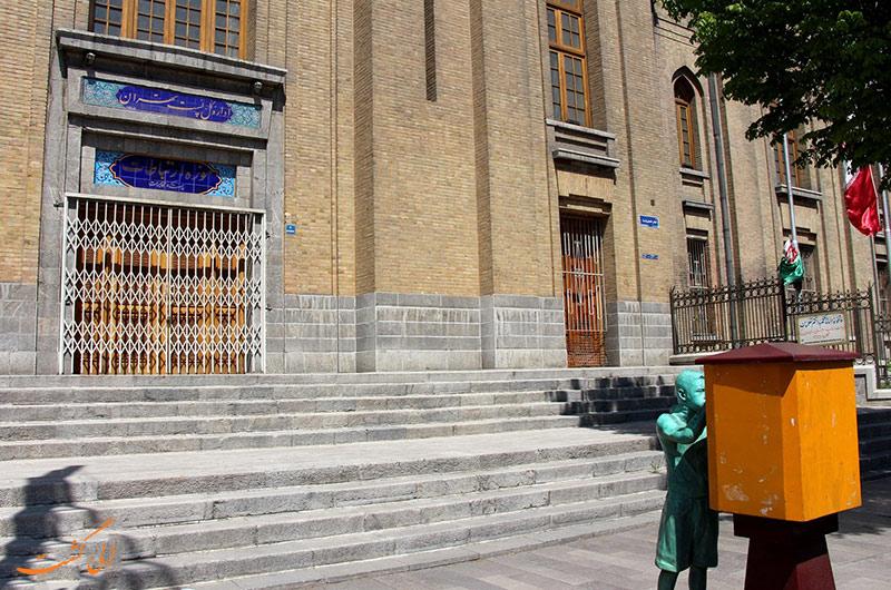 موزه پست و تلگراف تهران