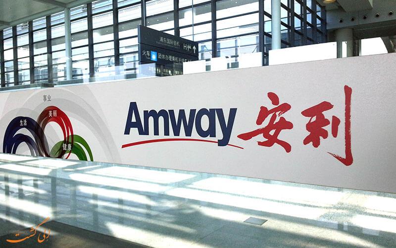 شرکت Amway China