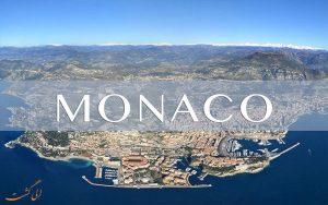 موناکو