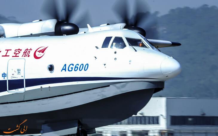 هواپیمای خاکی آبی