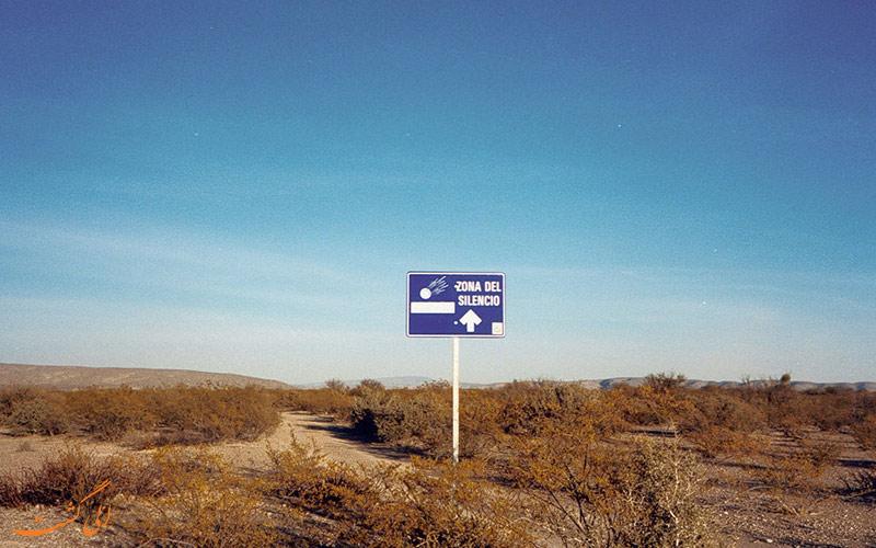 منطقه سکوت در بیابن مکزیک