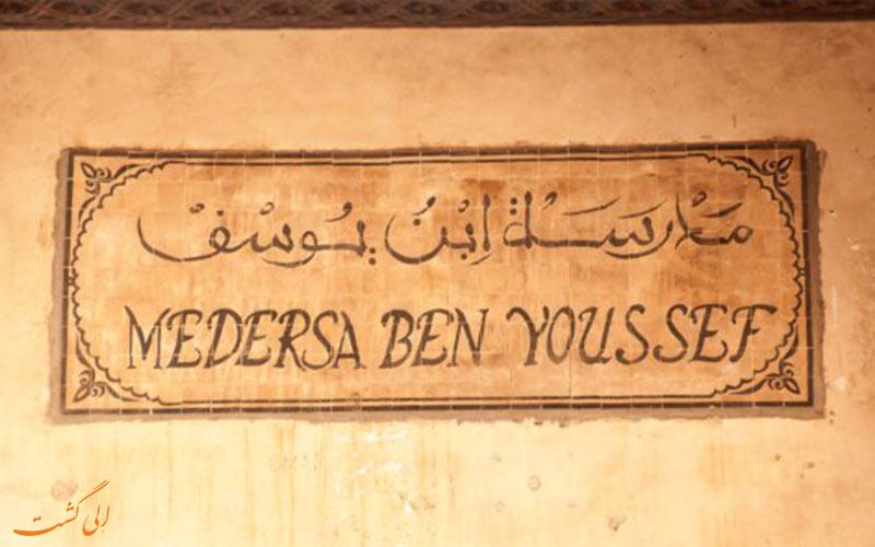 مدرسه ابن یوسف در مراکش