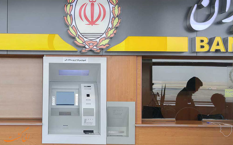 بانک ملی فرودگاه امام خمینی