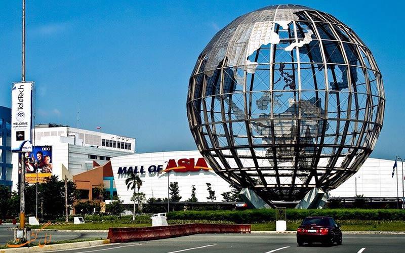 مرکز خرید آسیا | SM Mall of Asia