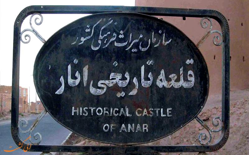 ارگ انار در کرمان