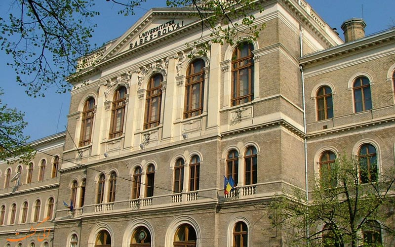 دانشگاه Babeș-Bolyai