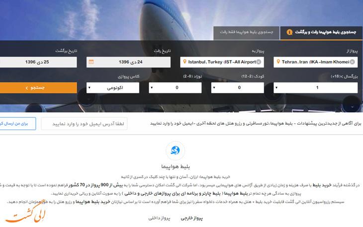 سیستم رزرواسیون آنلاین بلیط هواپیما