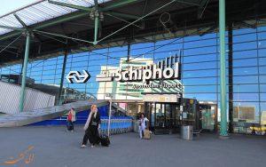 فرودگاه بین المللی اسخیپول آمستردام