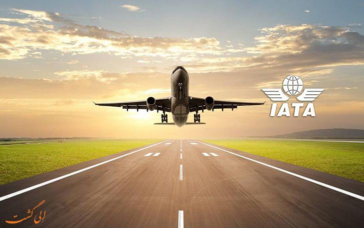 کد فرودگاهی یاتا