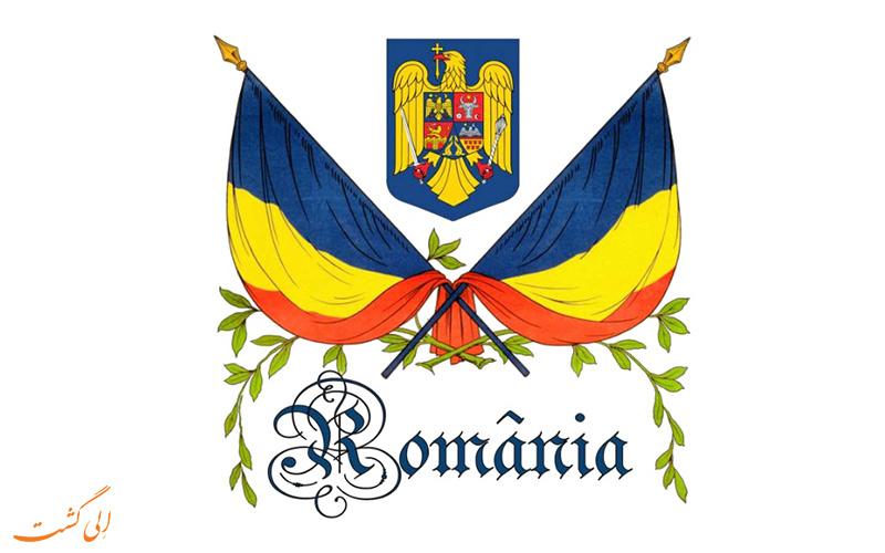 ویزای رومانی