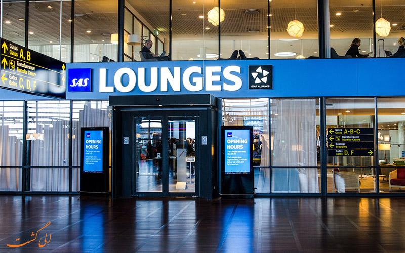 امکانات فرودگاه بین المللی کپنهاگ