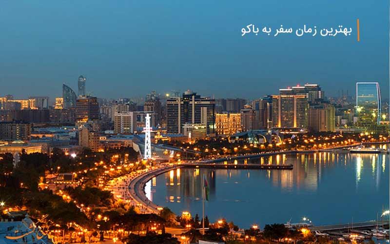 آب و هوای شهر باکو و بهترین زمان سفر