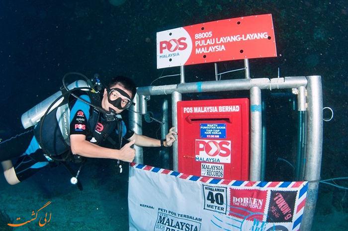 اداره پست های زیر آب | مالزی