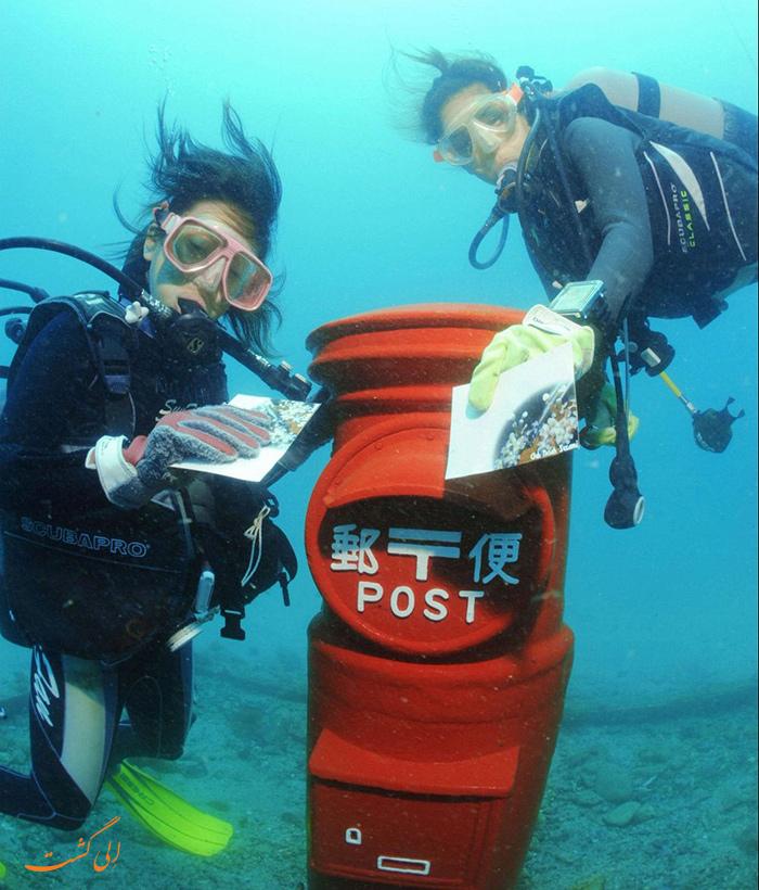 اداره پست های زیر آب | ژاپن