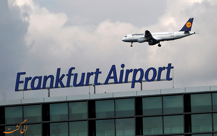 حمل و نقل فرودگاه فرانکفورت آلمان