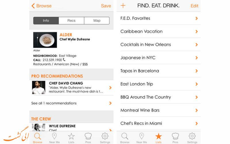 برنامه فایند.ایت.درینک. Find. Eat. Drink.