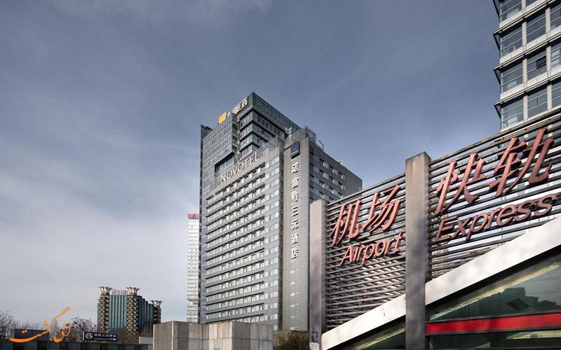هتل نووتل سانیوئان پکن
