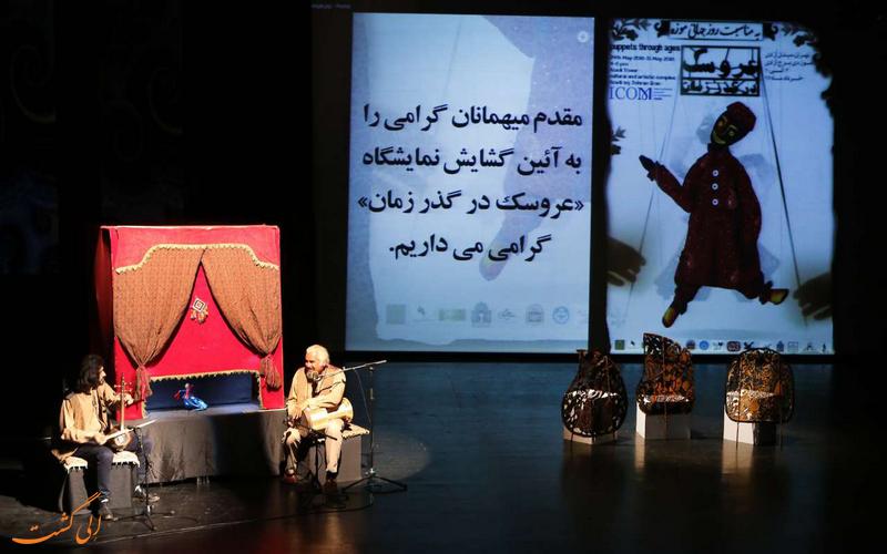 """برگزاری نمایشگاه """"عروسک در گذر زمان"""" در برج آزادی"""