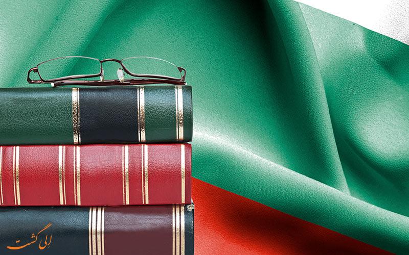 بهرتین دانشگاه های بلغارستان
