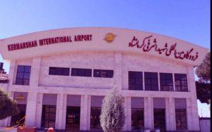 معرفی فرودگاه بین المللی کرمانشاه