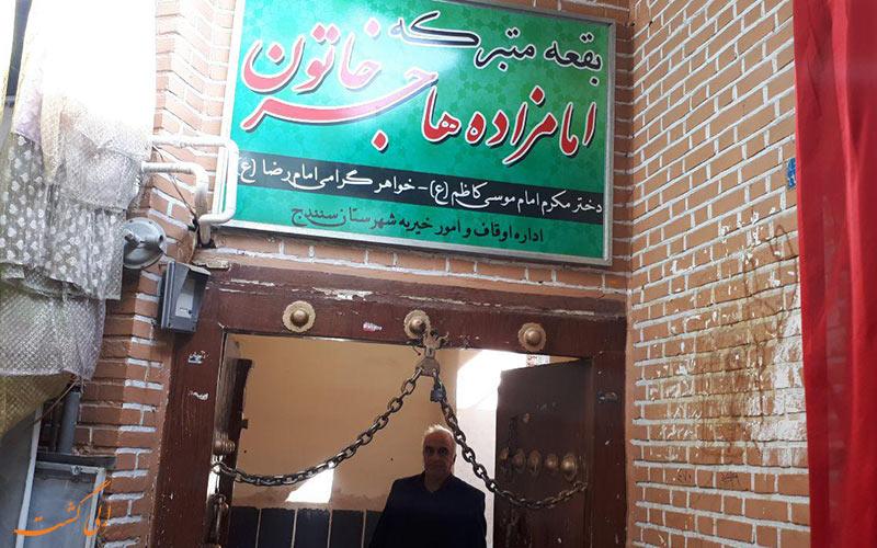 مسجد و زیارتگاه هاجر خاتون