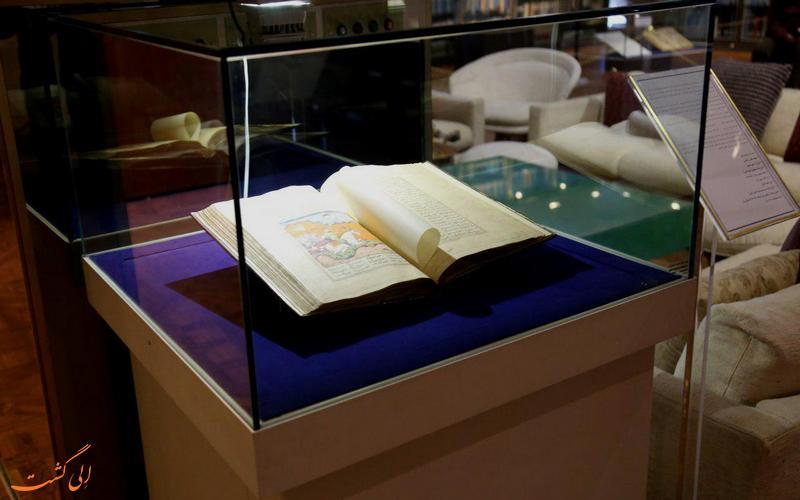 موزه کتابخانه سلطنتی نیاوران