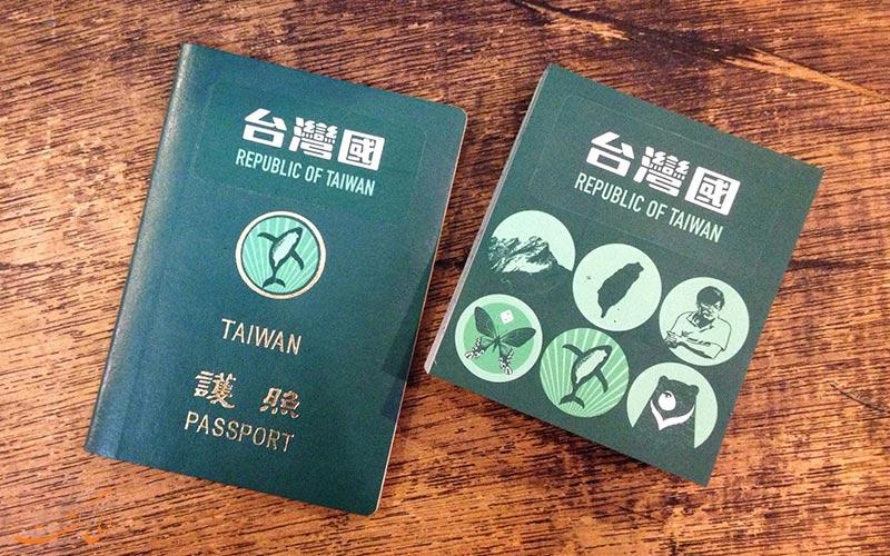 پاسپورت تایوان
