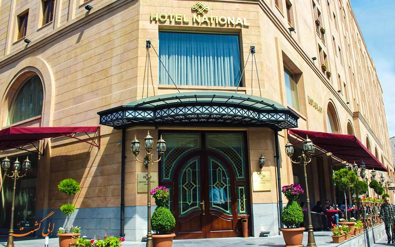 هتل نشنال ایروان