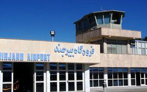 فرودگاه بین المللی بیرجند