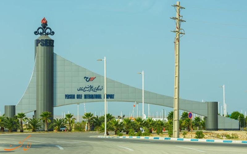 اطلاعات فرودگاه بین المللی خلیج فارس عسلویه