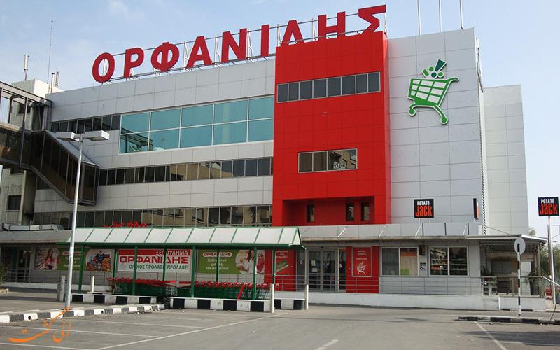 سوپرمارکت اورفانیدس