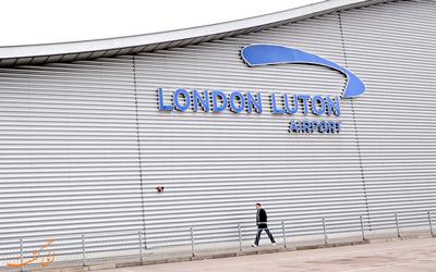 حمل و نقل فرودگاه لوتون لندن