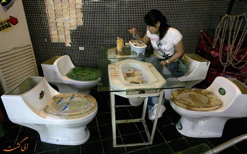 رستوران توالت های مدرن